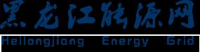 黑龙江能源网